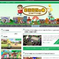 どうぶつの森 for スマホ・アプリ(仮)