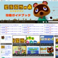 どうぶつの森スマホアプリ(仮) 攻略ガイドブック